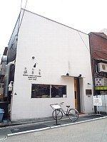 レストラン満奈多