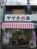 ヤマネ肉店