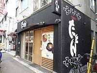 焼肉丼 たどん 秋葉原店