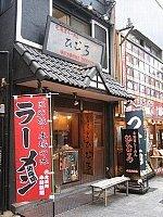 北海道ラーメン ひむろ 上野店