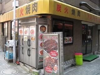 韓国家庭料理アレンモク
