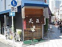 天ぷら 天藤