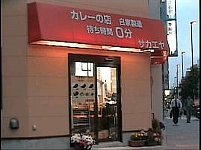 カレーの店 サカエヤ