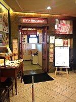 コカレストラン アトレ上野店 (
