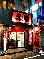 麺屋 元福