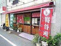 台湾客家料理 新竹